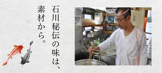 石川秘伝の味は、素材から。