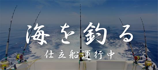 海を釣る 仕立船運行中