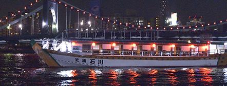 芝浦石川の屋形船